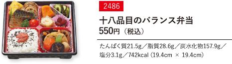十八品目のバランス弁当 550円(税込)