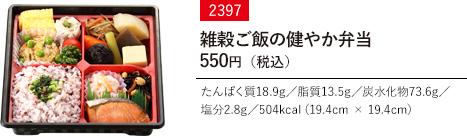 雑穀ご飯の健やか弁当 500円(税込)