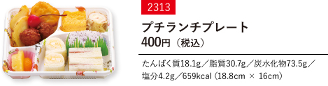 プチランチプレート 400円(税込)