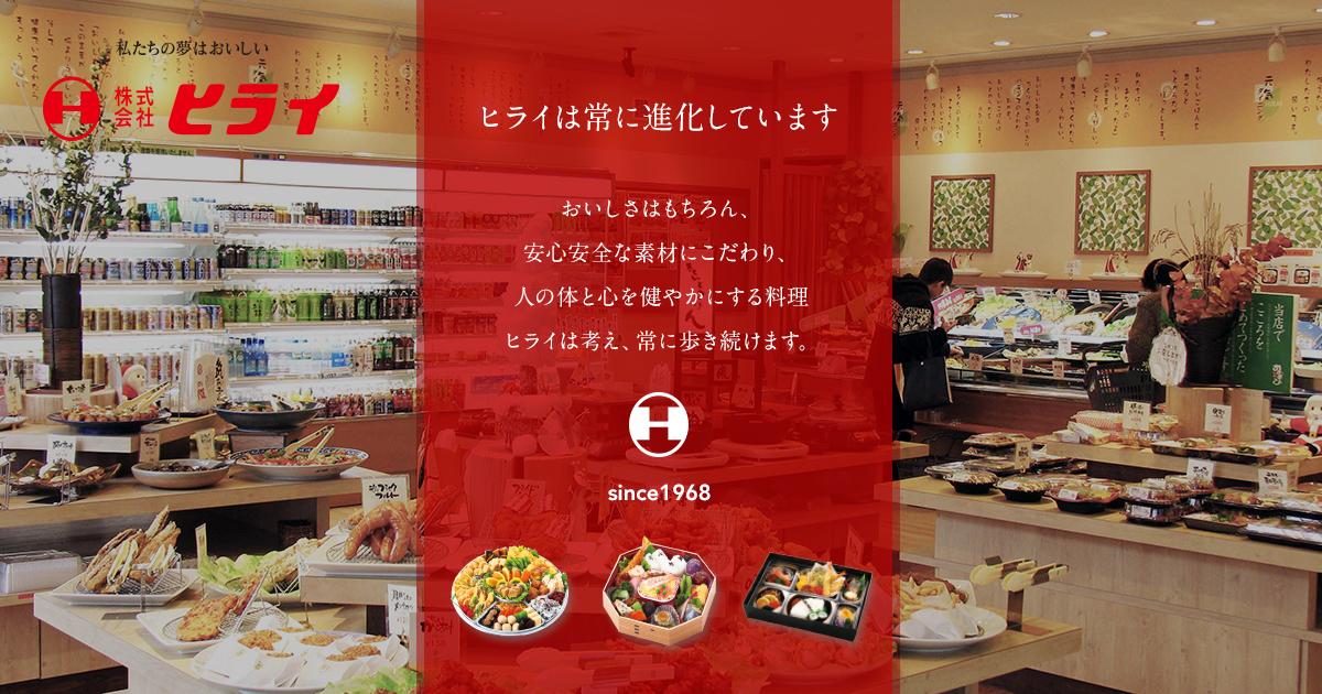 株式会社ヒライ おべんとうのヒライ